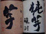 九州大学芋焼酎愛好会