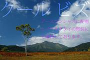 ♪営業スタッフの休憩所 岡山♪