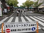 掛川「友引ストリートカフェ」