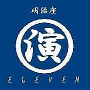 明治座 ELEVEN