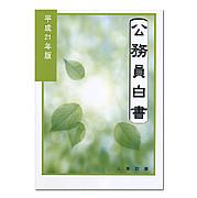 【2010社学新入生】公務員志望!