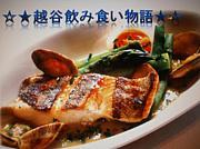 ☆★越谷飲み食い物語★☆