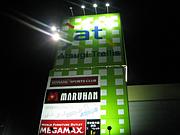 神奈川レジャラン勢の集い