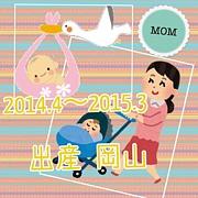 岡山 2014/4〜2015/3出産予定
