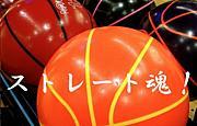 ボーリングとはストレート!!!