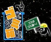 [ps3]ゴミ箱 -GOMIBAKO-