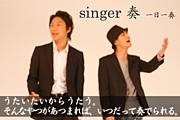 singer 奏