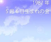 1987年5月6日生まれ