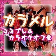 カラオケ歌オフ会★コスプレ歓迎
