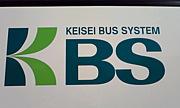 京成バスシステムKBS