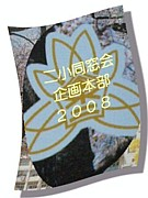二小同窓会企画本部2008