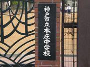 〜'70神戸市立本庄中学校