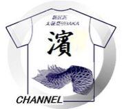 Ryu(u)bi's Channel .