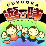 福岡遊び隊