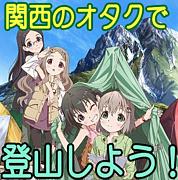 関西のオタクで登山しよう!