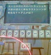 QMA〜ボケ回答命です〜