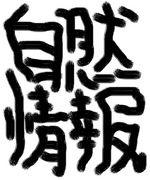 山大・自情05'入学