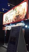 新徳島拉麺 ○徳ラーメン