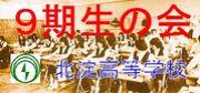 北淀高校9期生の会