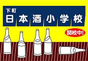 下町日本酒小学校