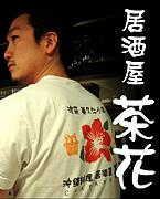 沖縄料理・居酒屋 茶花