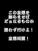 妄想同盟(*´艸`)ムフ