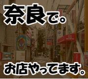 奈良でお店やってます。