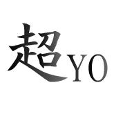 超YO推進委員会