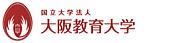 大阪教育大学2013☆受験生・入学