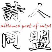 mixi − 詩人同盟