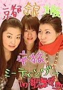 英クラ☆卒業旅行