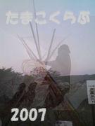 たまこくらぶ2007