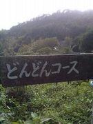 野呂山どんどんコース