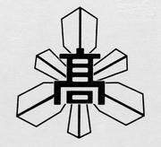 岩手県立水沢高等学校(水高)
