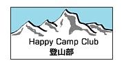 Happy Camp Club 登山部