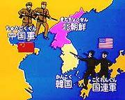 日朝戦争勃発!