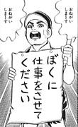 就職活動に勝つ!(しゅう勝つ)