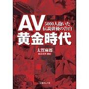 5月末刊行!書籍 AV黄金時代