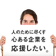 東北関東大震災を支援する企業