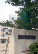 岡山市立東山中学校