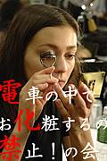 電車の中で化粧するの禁止!の会
