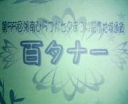 松岡ゼミ15期生