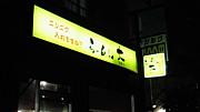 ラーメン大 三鷹店
