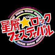 星屑☆ロックフェスティバル