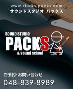 南浦和 スタジオPACKS