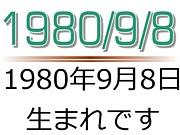 1980年9月8日生まれの人