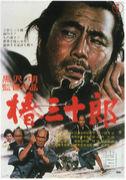 椿三十郎(三船敏郎)