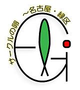 サークルの卵 〜名古屋・緑区