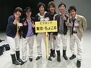 Choco6〜ちょこ6〜
