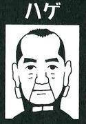 おっちゃん(鈴木良一)